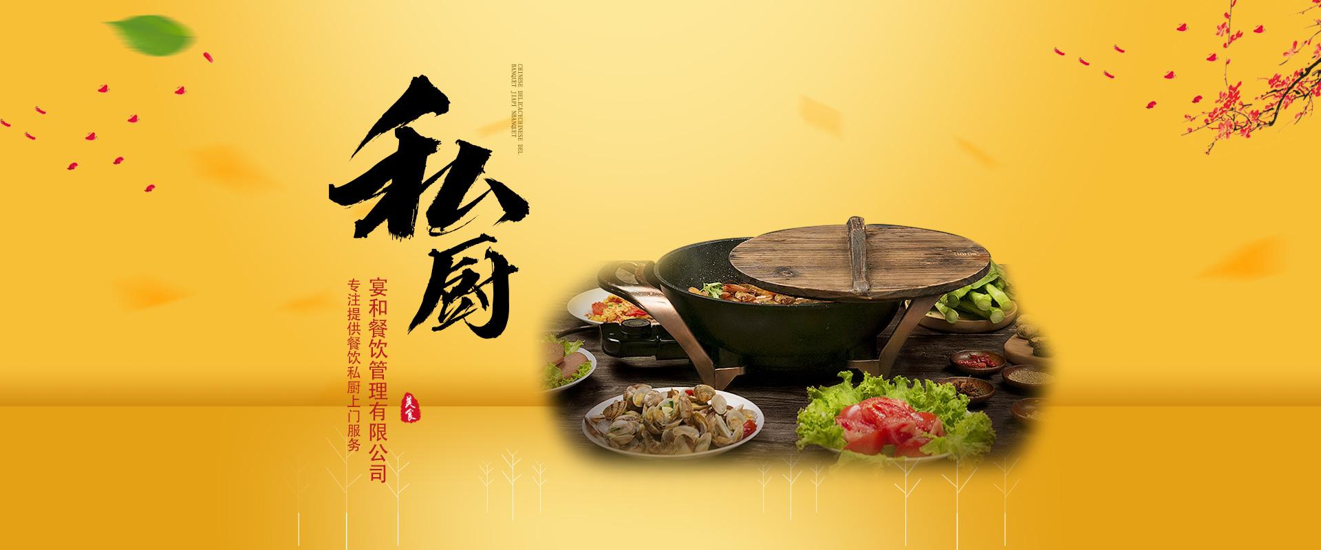 石家庄团餐